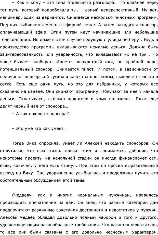 PDF. Я стою 1 000 000$. Психология персонального бренда. Как стать VIP. Кичаев А. А. Страница 193. Читать онлайн