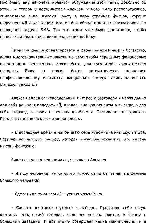 PDF. Я стою 1 000 000$. Психология персонального бренда. Как стать VIP. Кичаев А. А. Страница 194. Читать онлайн