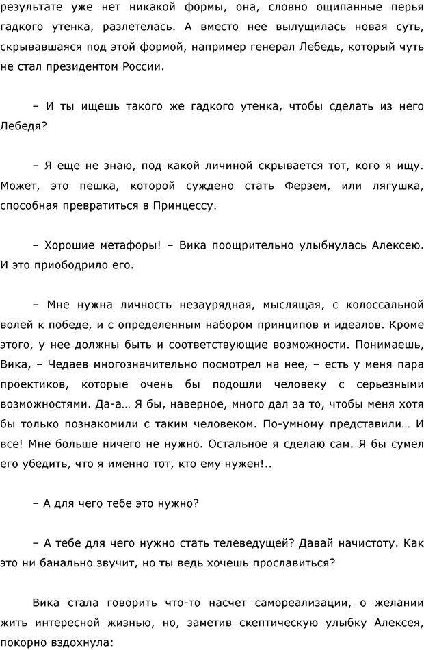 PDF. Я стою 1 000 000$. Психология персонального бренда. Как стать VIP. Кичаев А. А. Страница 195. Читать онлайн