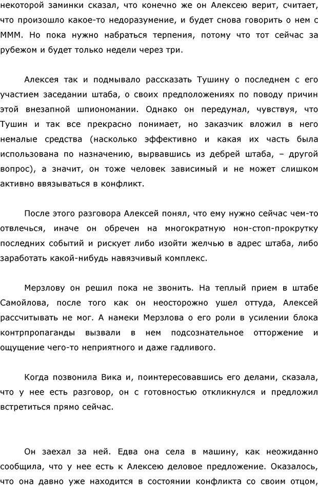 PDF. Я стою 1 000 000$. Психология персонального бренда. Как стать VIP. Кичаев А. А. Страница 197. Читать онлайн