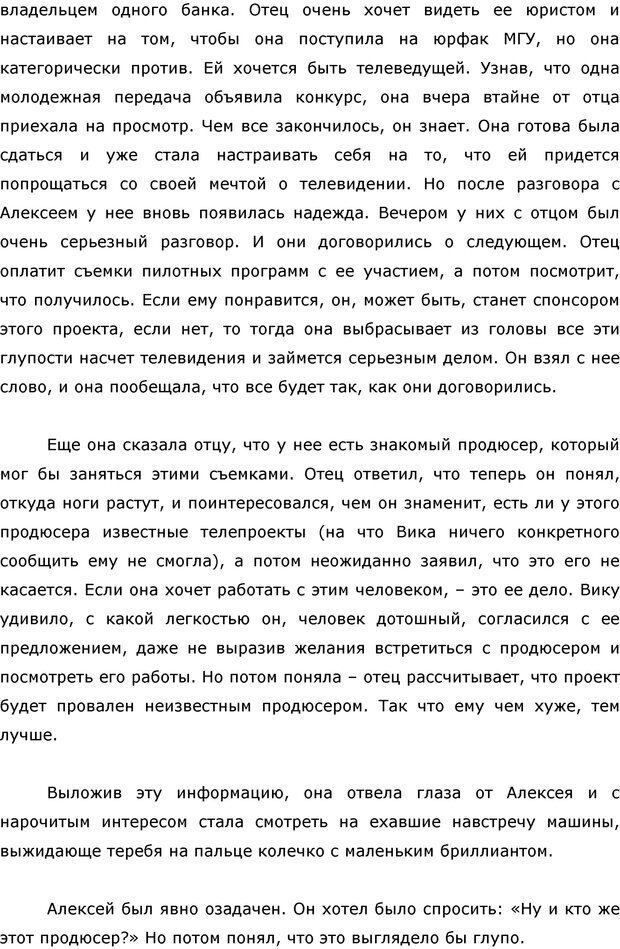 PDF. Я стою 1 000 000$. Психология персонального бренда. Как стать VIP. Кичаев А. А. Страница 198. Читать онлайн