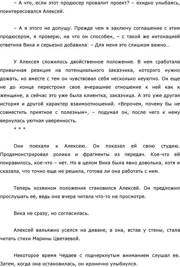 PDF. Я стою 1 000 000$. Психология персонального бренда. Как стать VIP. Кичаев А. А. Страница 199. Читать онлайн