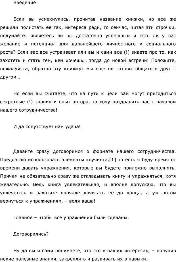 PDF. Я стою 1 000 000$. Психология персонального бренда. Как стать VIP. Кичаев А. А. Страница 2. Читать онлайн
