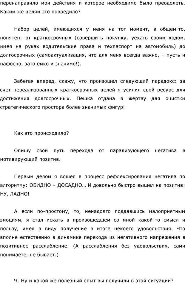 PDF. Я стою 1 000 000$. Психология персонального бренда. Как стать VIP. Кичаев А. А. Страница 20. Читать онлайн