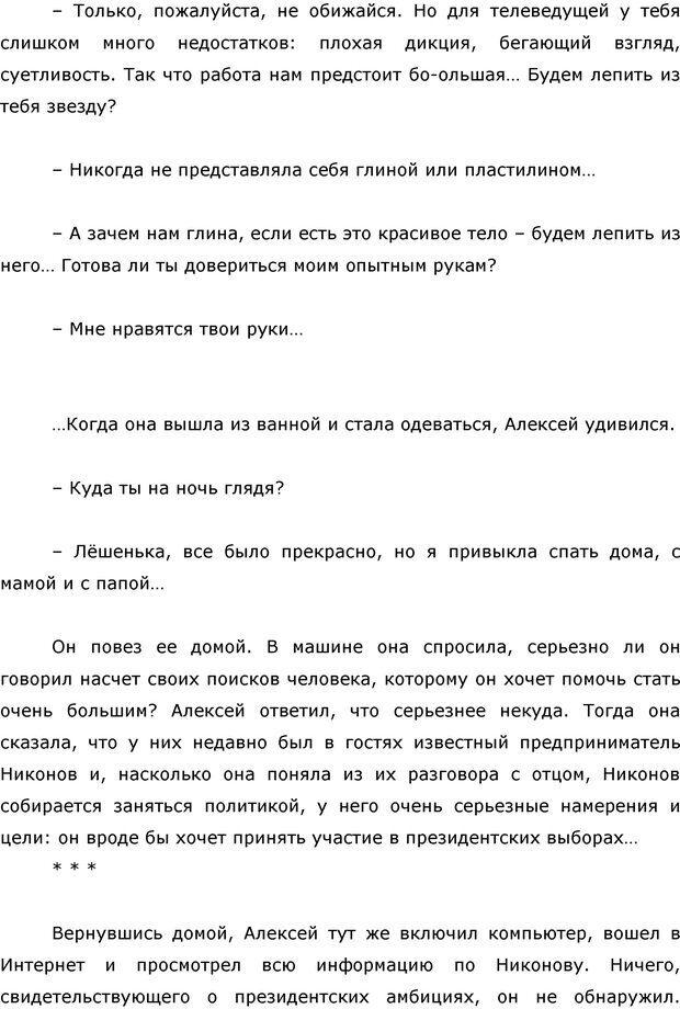 PDF. Я стою 1 000 000$. Психология персонального бренда. Как стать VIP. Кичаев А. А. Страница 200. Читать онлайн