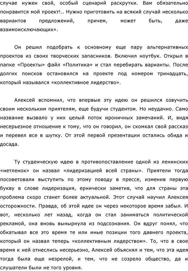 PDF. Я стою 1 000 000$. Психология персонального бренда. Как стать VIP. Кичаев А. А. Страница 203. Читать онлайн