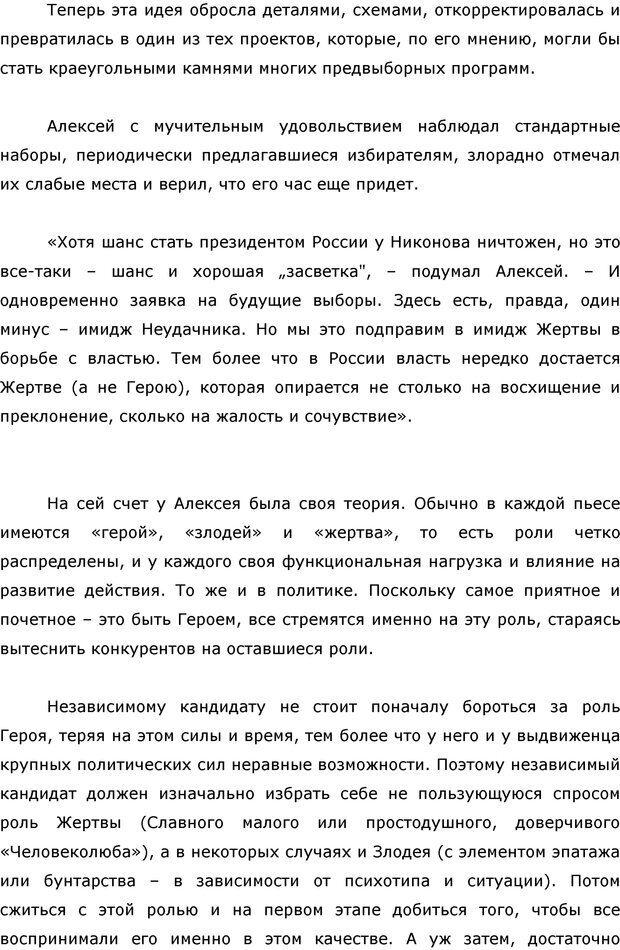 PDF. Я стою 1 000 000$. Психология персонального бренда. Как стать VIP. Кичаев А. А. Страница 204. Читать онлайн