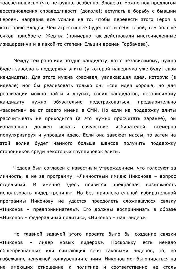 PDF. Я стою 1 000 000$. Психология персонального бренда. Как стать VIP. Кичаев А. А. Страница 205. Читать онлайн