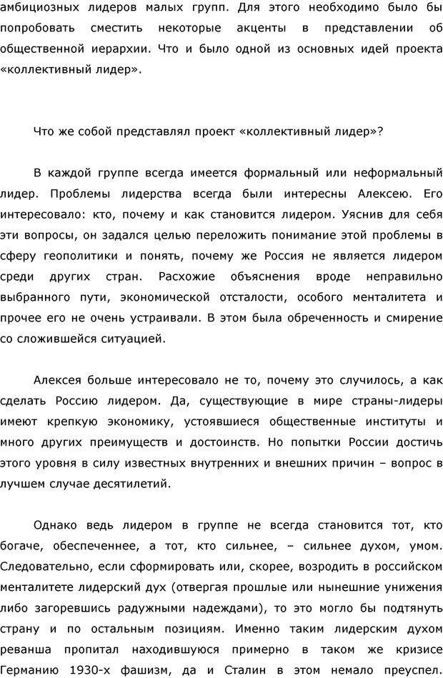 PDF. Я стою 1 000 000$. Психология персонального бренда. Как стать VIP. Кичаев А. А. Страница 206. Читать онлайн