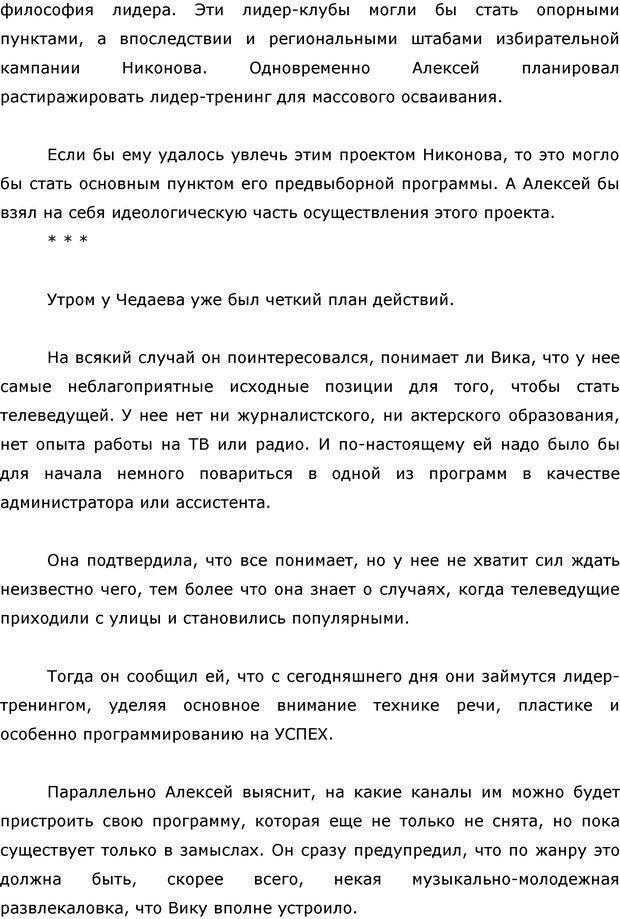 PDF. Я стою 1 000 000$. Психология персонального бренда. Как стать VIP. Кичаев А. А. Страница 209. Читать онлайн