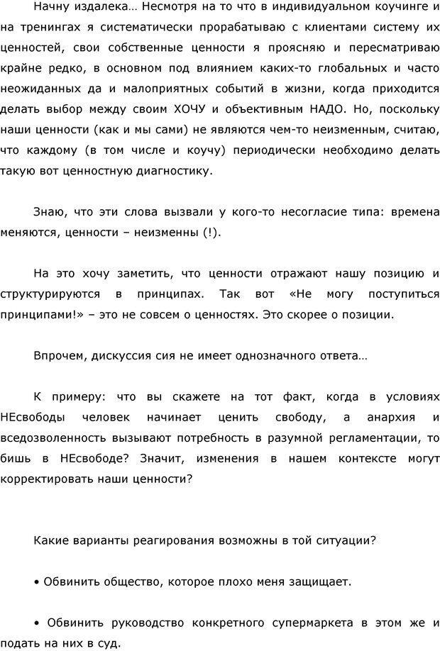 PDF. Я стою 1 000 000$. Психология персонального бренда. Как стать VIP. Кичаев А. А. Страница 21. Читать онлайн