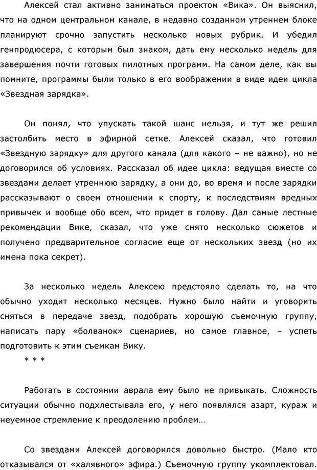 PDF. Я стою 1 000 000$. Психология персонального бренда. Как стать VIP. Кичаев А. А. Страница 210. Читать онлайн