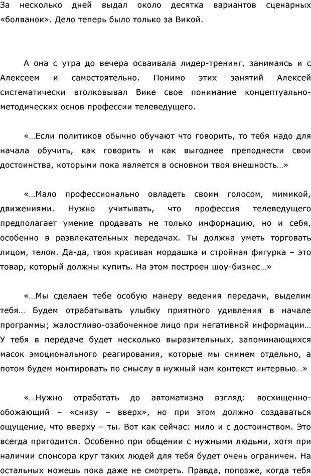 PDF. Я стою 1 000 000$. Психология персонального бренда. Как стать VIP. Кичаев А. А. Страница 211. Читать онлайн