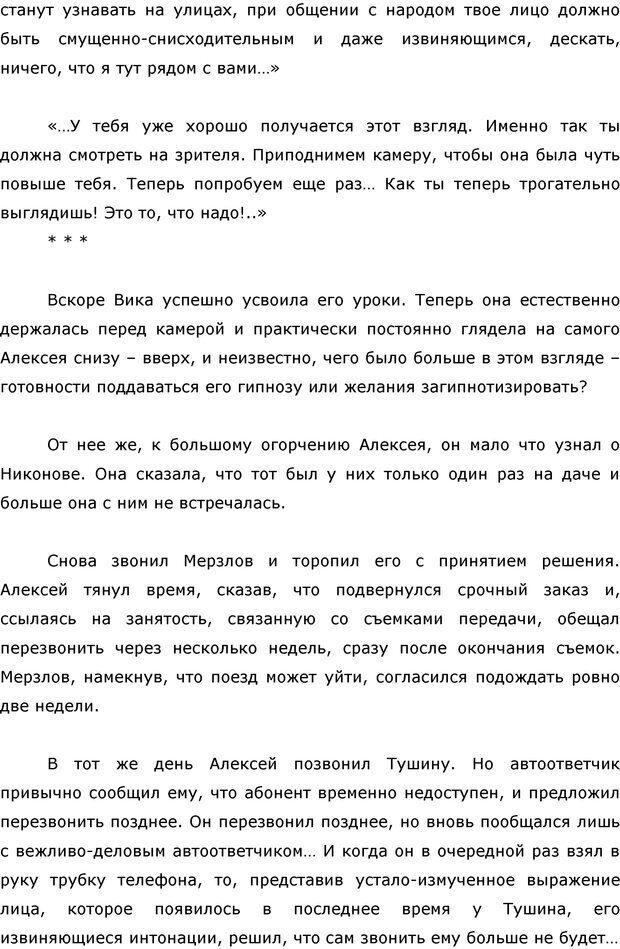 PDF. Я стою 1 000 000$. Психология персонального бренда. Как стать VIP. Кичаев А. А. Страница 212. Читать онлайн