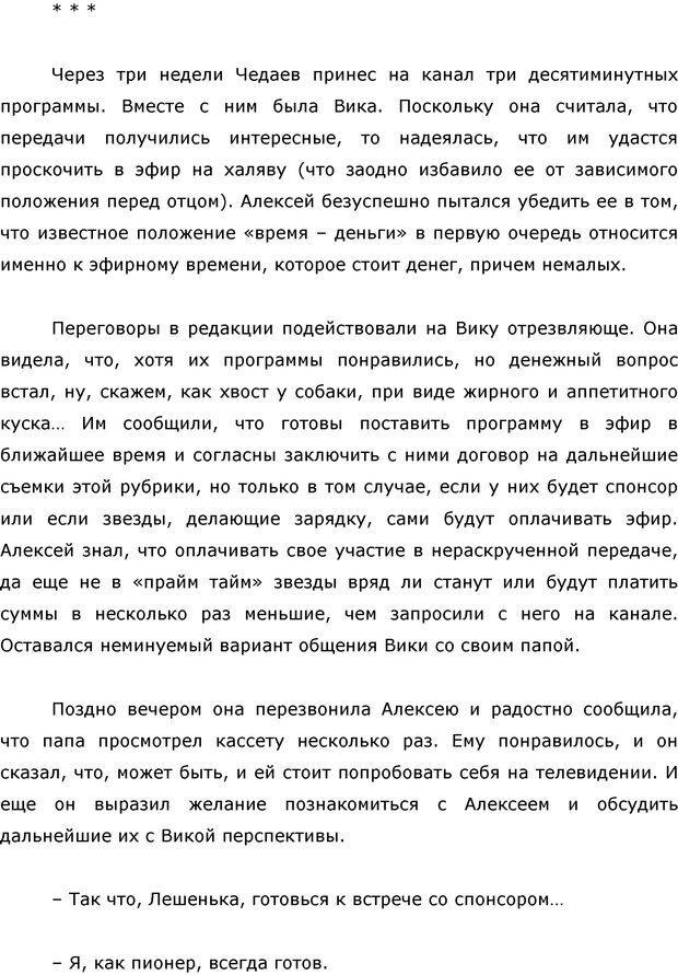 PDF. Я стою 1 000 000$. Психология персонального бренда. Как стать VIP. Кичаев А. А. Страница 213. Читать онлайн
