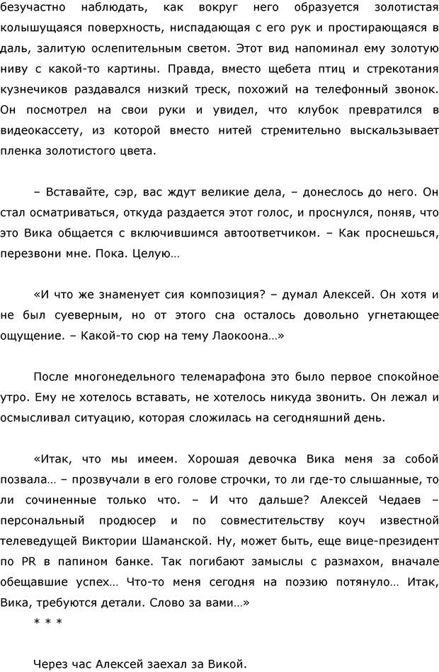 PDF. Я стою 1 000 000$. Психология персонального бренда. Как стать VIP. Кичаев А. А. Страница 215. Читать онлайн