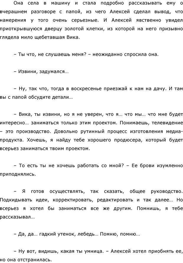 PDF. Я стою 1 000 000$. Психология персонального бренда. Как стать VIP. Кичаев А. А. Страница 216. Читать онлайн