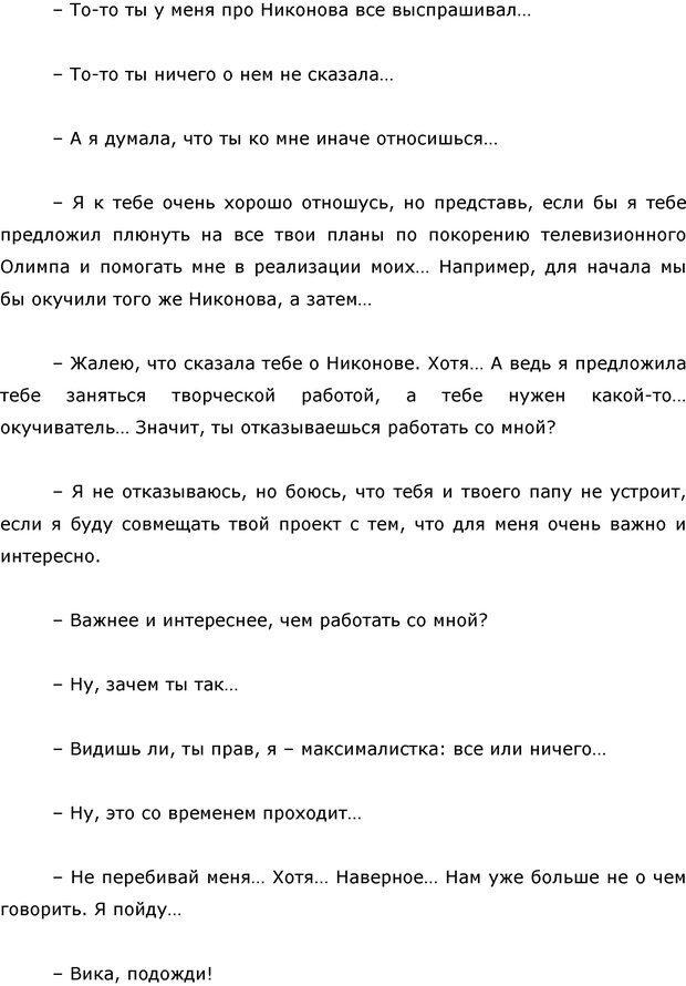 PDF. Я стою 1 000 000$. Психология персонального бренда. Как стать VIP. Кичаев А. А. Страница 217. Читать онлайн