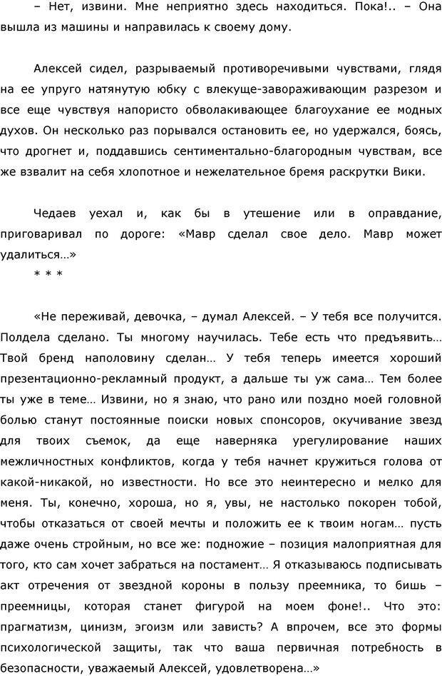PDF. Я стою 1 000 000$. Психология персонального бренда. Как стать VIP. Кичаев А. А. Страница 218. Читать онлайн