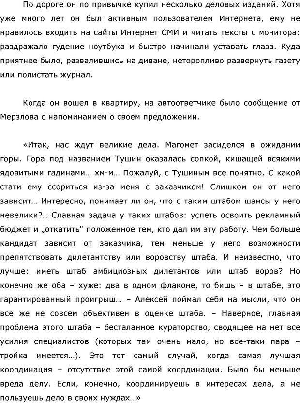 PDF. Я стою 1 000 000$. Психология персонального бренда. Как стать VIP. Кичаев А. А. Страница 219. Читать онлайн