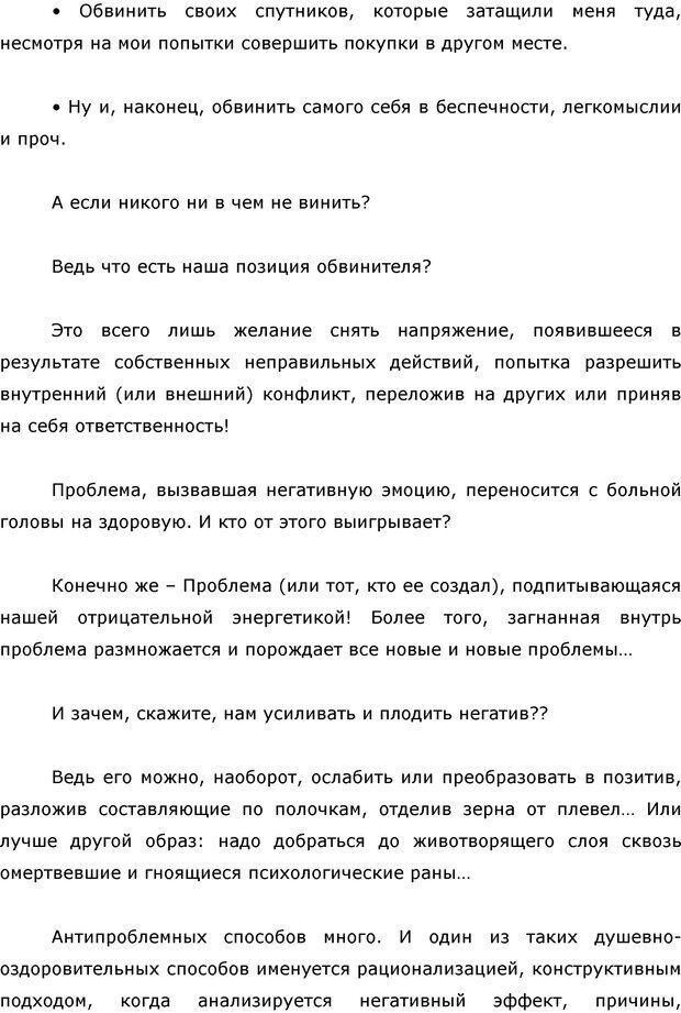 PDF. Я стою 1 000 000$. Психология персонального бренда. Как стать VIP. Кичаев А. А. Страница 22. Читать онлайн