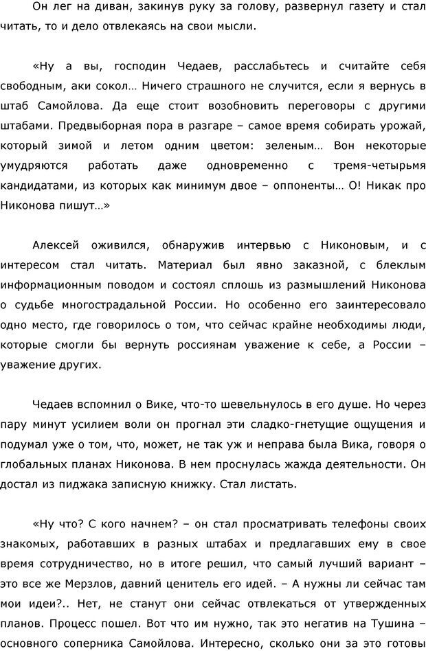 PDF. Я стою 1 000 000$. Психология персонального бренда. Как стать VIP. Кичаев А. А. Страница 220. Читать онлайн