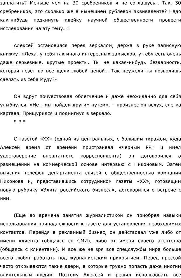 PDF. Я стою 1 000 000$. Психология персонального бренда. Как стать VIP. Кичаев А. А. Страница 221. Читать онлайн