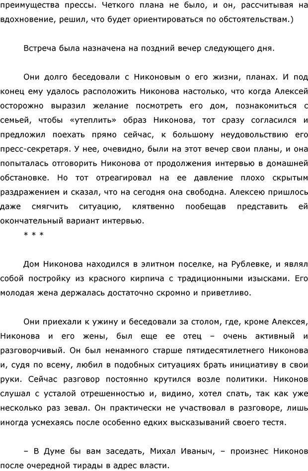 PDF. Я стою 1 000 000$. Психология персонального бренда. Как стать VIP. Кичаев А. А. Страница 222. Читать онлайн