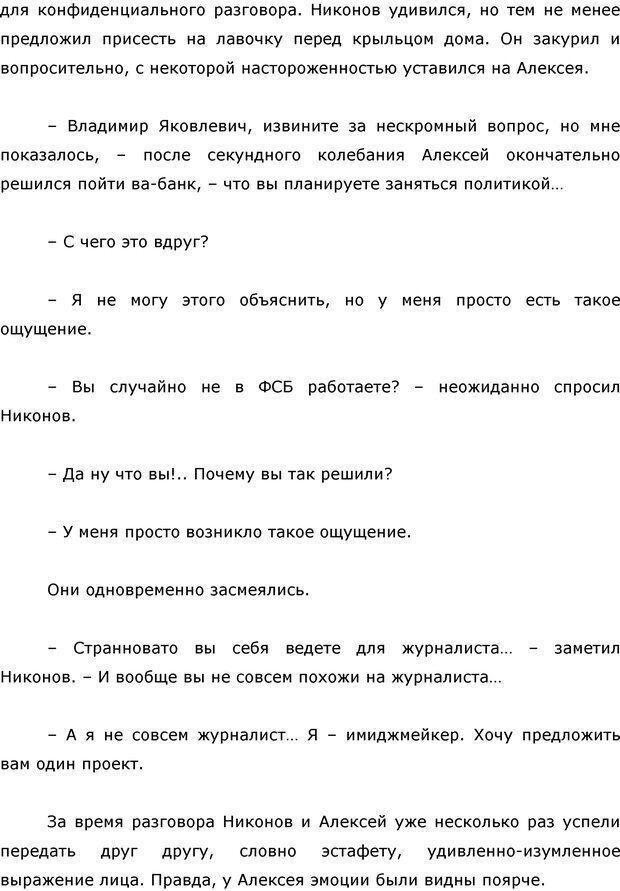 PDF. Я стою 1 000 000$. Психология персонального бренда. Как стать VIP. Кичаев А. А. Страница 224. Читать онлайн