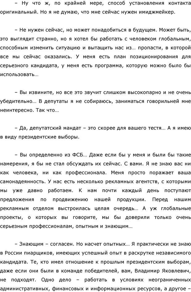 PDF. Я стою 1 000 000$. Психология персонального бренда. Как стать VIP. Кичаев А. А. Страница 225. Читать онлайн