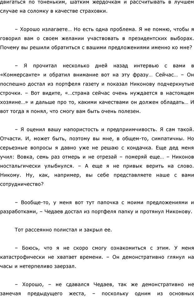 PDF. Я стою 1 000 000$. Психология персонального бренда. Как стать VIP. Кичаев А. А. Страница 226. Читать онлайн