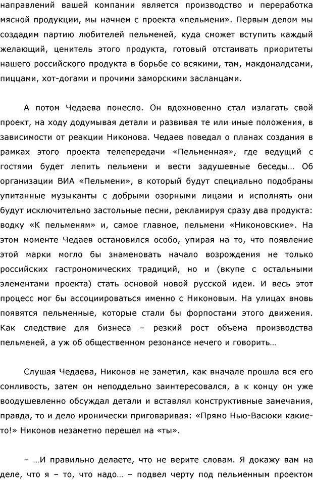 PDF. Я стою 1 000 000$. Психология персонального бренда. Как стать VIP. Кичаев А. А. Страница 227. Читать онлайн