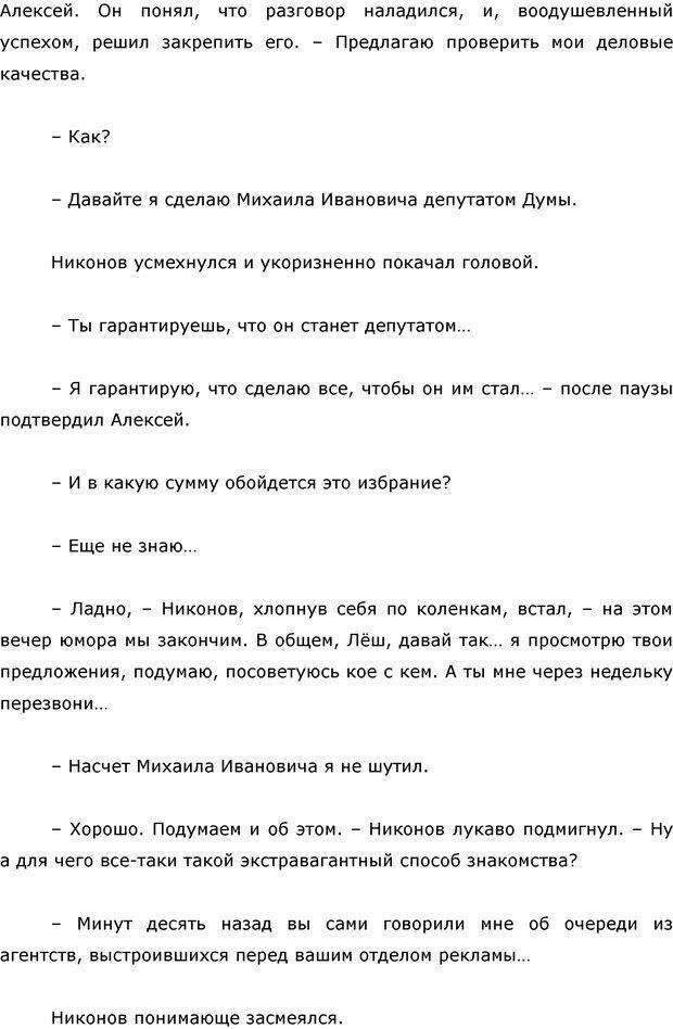 PDF. Я стою 1 000 000$. Психология персонального бренда. Как стать VIP. Кичаев А. А. Страница 228. Читать онлайн