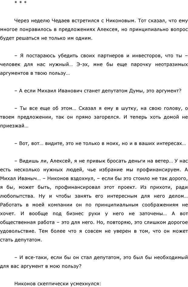 PDF. Я стою 1 000 000$. Психология персонального бренда. Как стать VIP. Кичаев А. А. Страница 229. Читать онлайн
