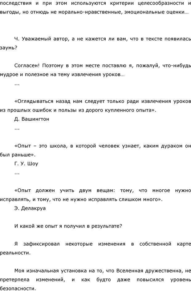 PDF. Я стою 1 000 000$. Психология персонального бренда. Как стать VIP. Кичаев А. А. Страница 23. Читать онлайн