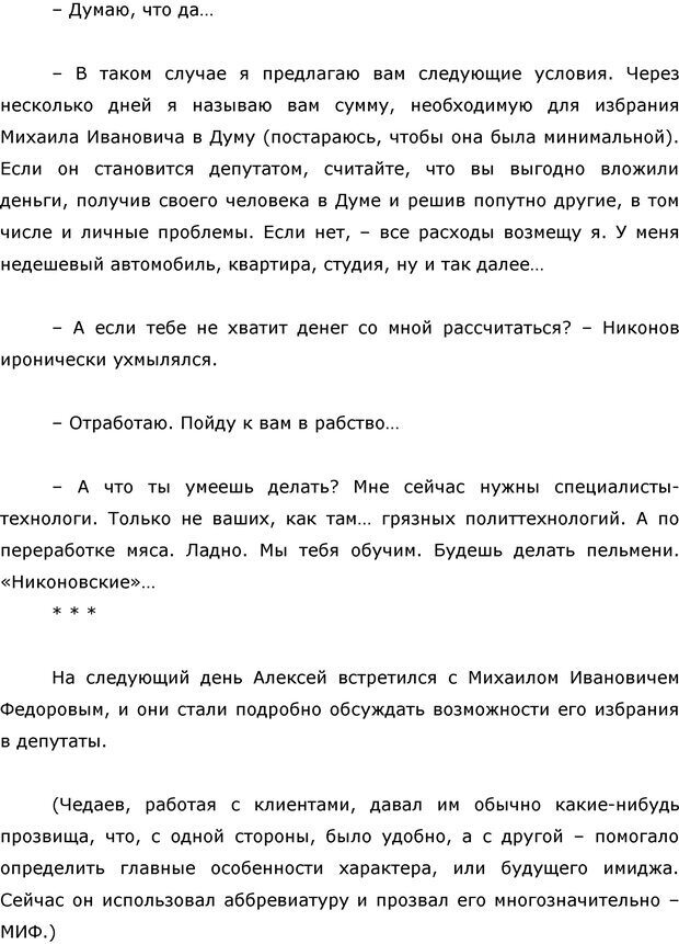 PDF. Я стою 1 000 000$. Психология персонального бренда. Как стать VIP. Кичаев А. А. Страница 230. Читать онлайн