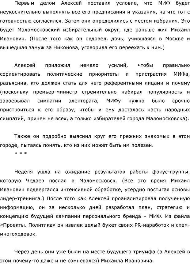 PDF. Я стою 1 000 000$. Психология персонального бренда. Как стать VIP. Кичаев А. А. Страница 231. Читать онлайн