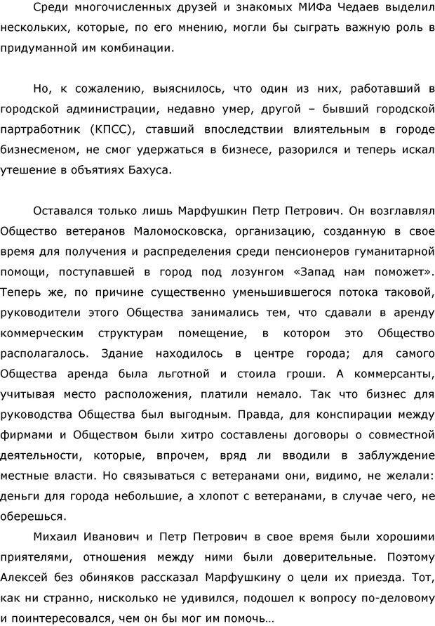 PDF. Я стою 1 000 000$. Психология персонального бренда. Как стать VIP. Кичаев А. А. Страница 232. Читать онлайн