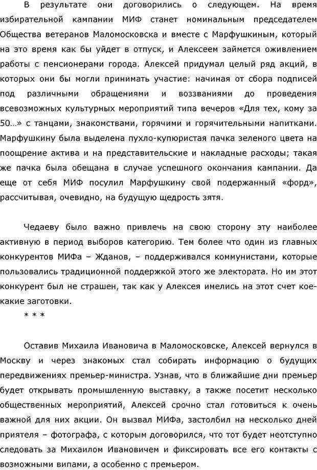 PDF. Я стою 1 000 000$. Психология персонального бренда. Как стать VIP. Кичаев А. А. Страница 233. Читать онлайн