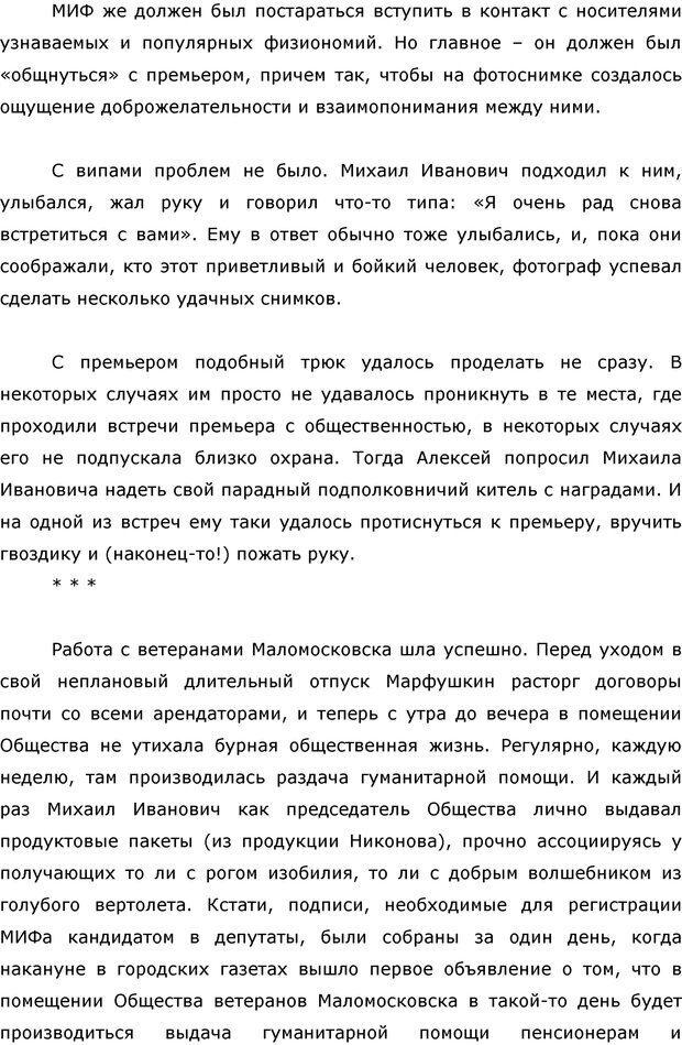 PDF. Я стою 1 000 000$. Психология персонального бренда. Как стать VIP. Кичаев А. А. Страница 234. Читать онлайн