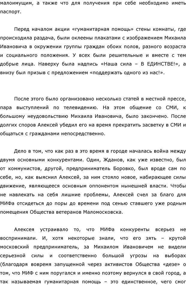 PDF. Я стою 1 000 000$. Психология персонального бренда. Как стать VIP. Кичаев А. А. Страница 235. Читать онлайн