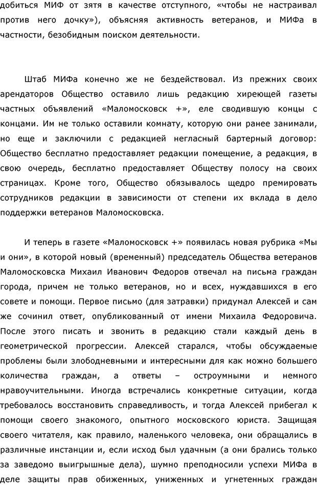 PDF. Я стою 1 000 000$. Психология персонального бренда. Как стать VIP. Кичаев А. А. Страница 236. Читать онлайн