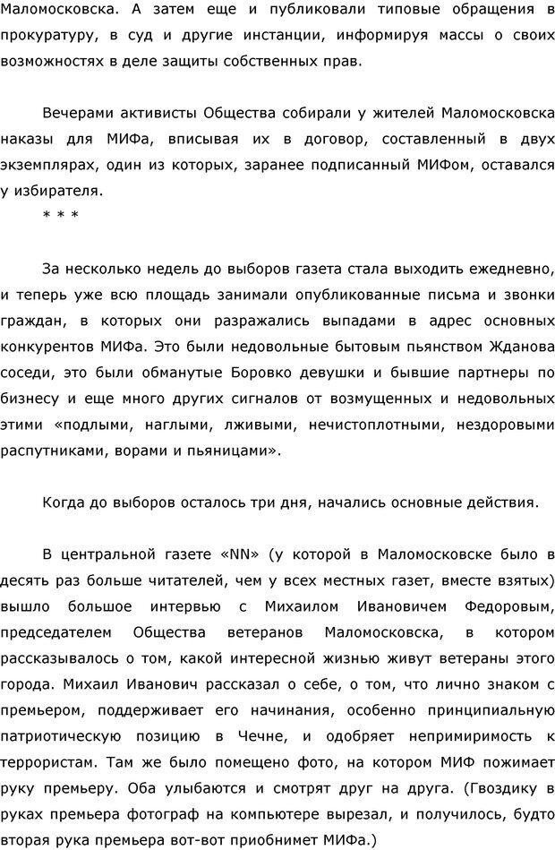 PDF. Я стою 1 000 000$. Психология персонального бренда. Как стать VIP. Кичаев А. А. Страница 237. Читать онлайн