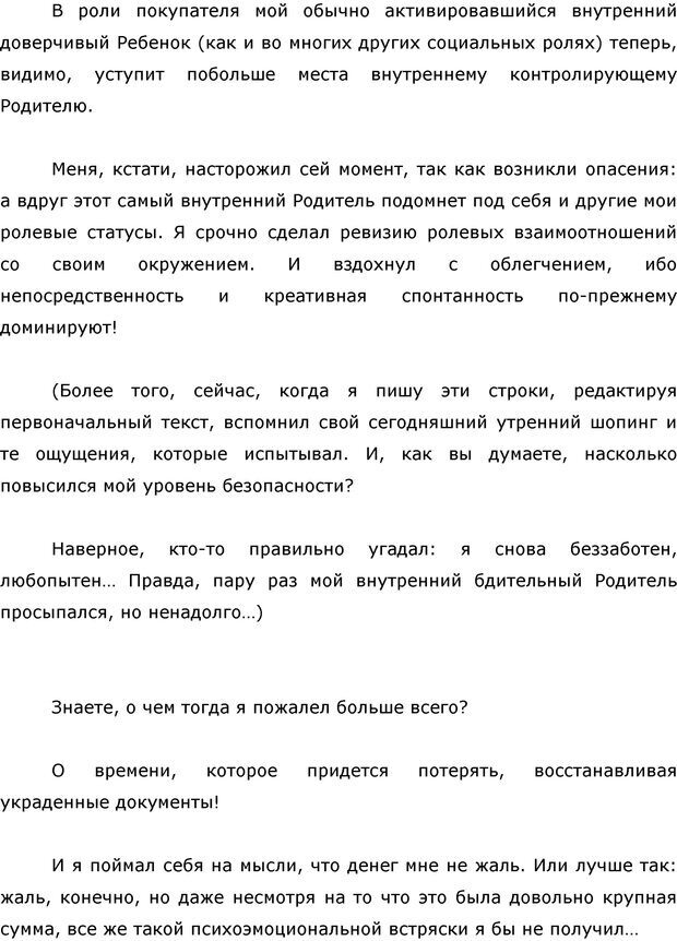 PDF. Я стою 1 000 000$. Психология персонального бренда. Как стать VIP. Кичаев А. А. Страница 24. Читать онлайн