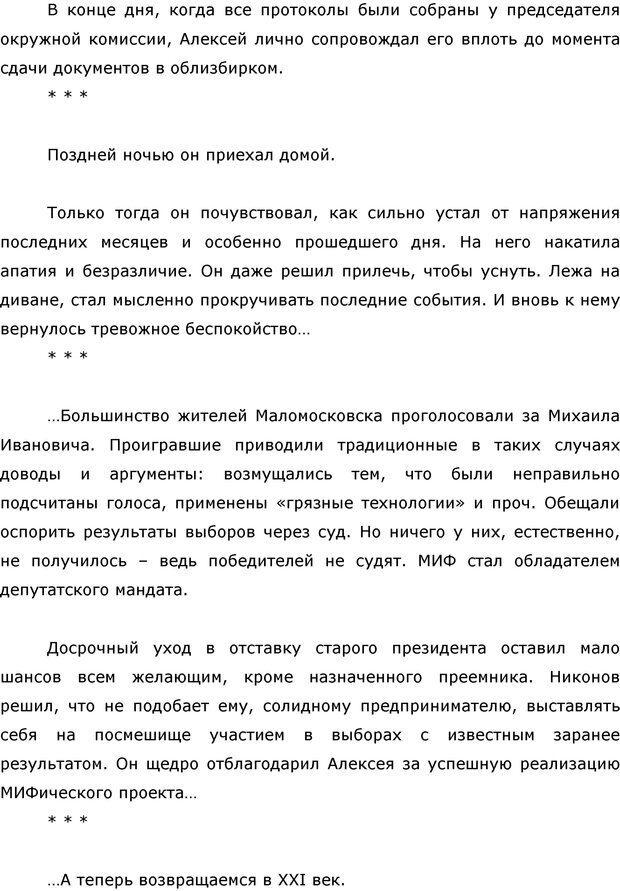 PDF. Я стою 1 000 000$. Психология персонального бренда. Как стать VIP. Кичаев А. А. Страница 240. Читать онлайн