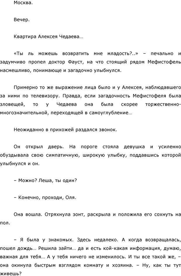 PDF. Я стою 1 000 000$. Психология персонального бренда. Как стать VIP. Кичаев А. А. Страница 241. Читать онлайн