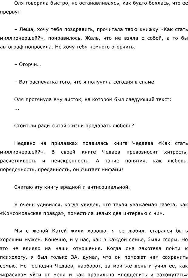 PDF. Я стою 1 000 000$. Психология персонального бренда. Как стать VIP. Кичаев А. А. Страница 242. Читать онлайн