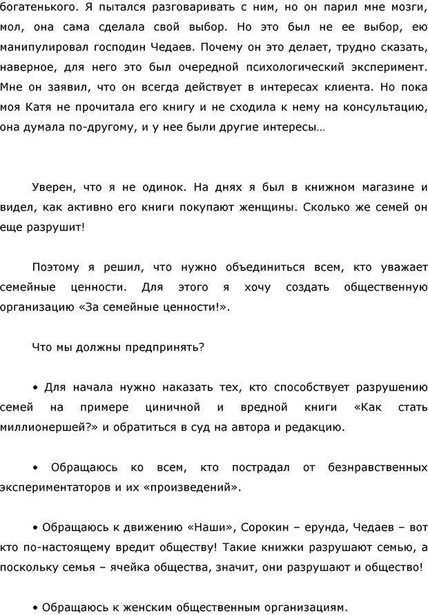 PDF. Я стою 1 000 000$. Психология персонального бренда. Как стать VIP. Кичаев А. А. Страница 243. Читать онлайн