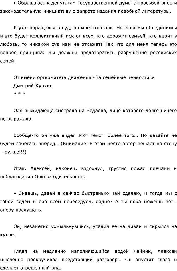 PDF. Я стою 1 000 000$. Психология персонального бренда. Как стать VIP. Кичаев А. А. Страница 244. Читать онлайн