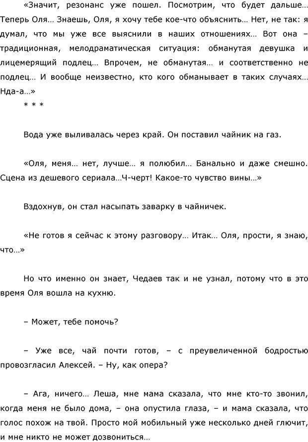 PDF. Я стою 1 000 000$. Психология персонального бренда. Как стать VIP. Кичаев А. А. Страница 245. Читать онлайн